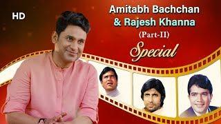 Amitabh Bachchan & Rajesh Khanna Special   Yeh Reshmi
