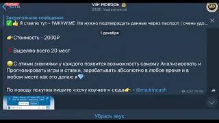 МАРКИН  Отзыв о прогнозах Никиты Маркина  Никита Маркин СЛИВ прогнозов  СЛИВ ставок