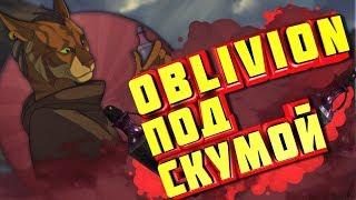 БАГИ, ПРИКОЛЫ И ФЕЙЛЫ - Монтаж The Elder Scrolls IV: Oblivion