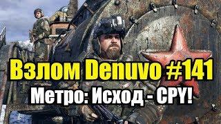 Взлом Denuvo #141 (20.02.19) Взлом Metro: Exodus | Метро: Исход таблетка! Crackdown 3