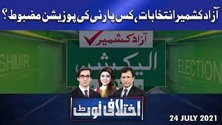 Ikhtalafi Note   Habib Akram   Saad Rasul   24 July 2021