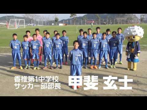 福岡市立香椎第1中学校 サッカー部