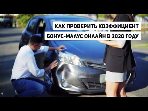 Как самостоятельно проверить коэффициент бонус-малус онлайн в РФ в 2020 году