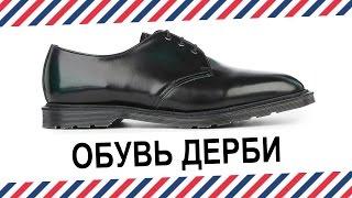 Дерби (Derby): что такое обувь дерби?
