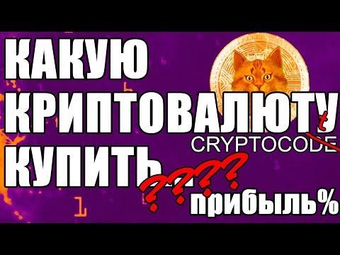 Какую криптовалюту покупать, как заработать на криптовалюте, какую крипту купить, бинанс, binance