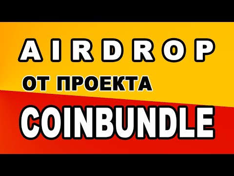 AIRDROP ОТ ПРОЕКТА COINBUNDLE