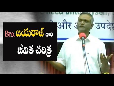 బ్రదర్.జయరాజ్ గారి జీవిత చరిత్ర II bro.Jayaraj testimony II