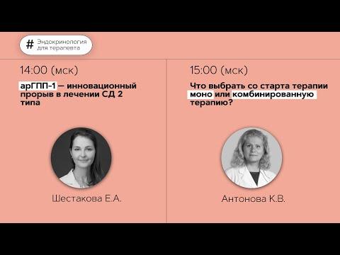 """Цикл научно-образовательных вебинаров """"Эндокринология для терапевта"""". 14.10.21"""