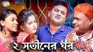 Harun Kisinger - Dui Shatiner Ghor | দুই সতিনের ঘর | Bangla Koutuk 2018