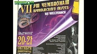 Чемпионат Поволжья по восточным танцам пройдет в Димитровграде
