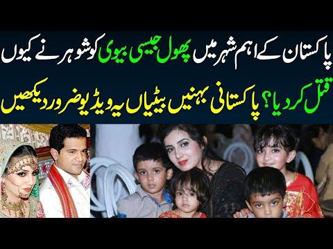پاکستان کے اہم شہر میں پھول جیسی بیوی کو شوہر نے قتل کر دیا:ویڈیو دیکھیں