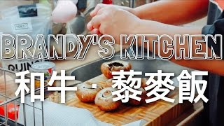 MADCOUPLE ◤ BRANDY'S KITCHEN - 和牛·藜麥飯 ◢