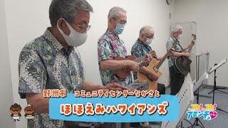 音楽好きな仲間と奏でる「ほほえみハワイアンズ」野洲市 コミュニティセンターなかさと