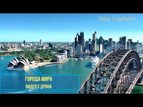 Города мира.Очень красивое 4К видео с высоты полёта!!! Relax music!