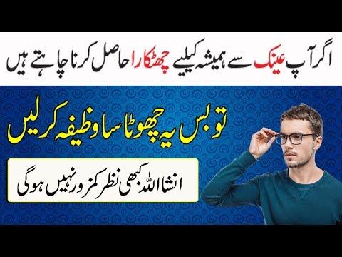 Wazifa For Eyesight | Aankhon Ki Hifazat Ki Dua | Wazifa For