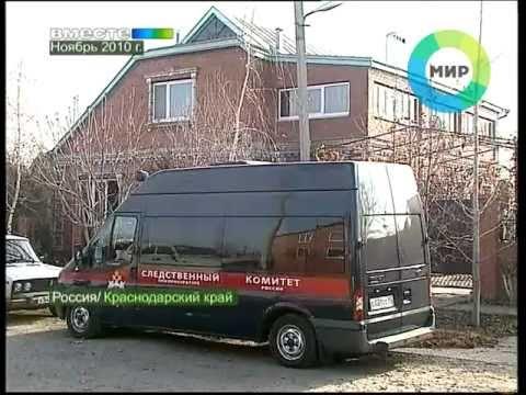 Зверское убийство в Кущёвской-2. Эфир 26.12.2010 видео