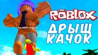 №721: ROBLOX - ДРЫЩ ИЛИ КАЧОК (Роблокс - Weight Lifting Simulator 2)