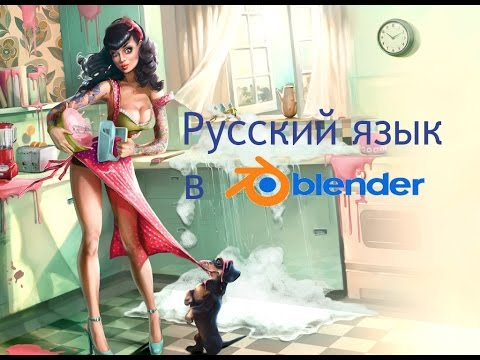 Как установить русский язык в Blender