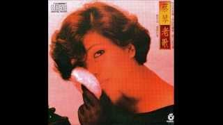 蔡琴 (Tsai Chin) - 诉衷情