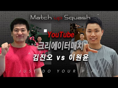 [매치업스쿼시] 김진오 vs 이원윤