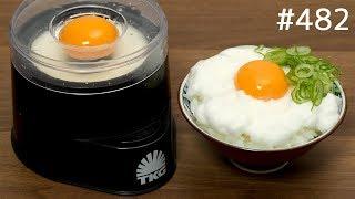 """究極のTKG(卵かけご飯)マシン / Tamago Kake Gohan Machine. Japanese food """"Raw Egg On Rice"""""""