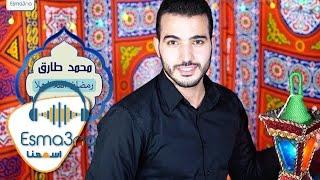 Mohamed Tarek - Ramadan Ahln Ahln  | محمد طارق - رمضان اهلا اهلا