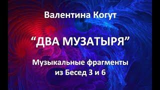Два Музатыря - музыкальные фрагменты из бесед Валентины Когут фото