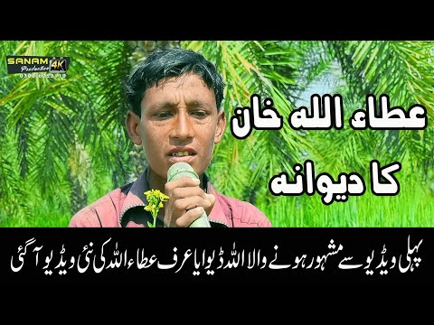 Little Atta Ullah Khan Esakhailve |عطا۶اللہ عیسی خیلوی کا دیوانہ#sariki#songs|New attaullah khan esa