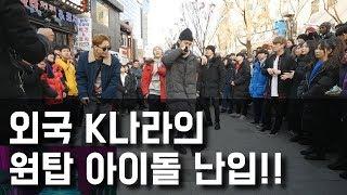 K국 원탑 아이돌 NINETY ONE!! 신곡 한국에서 최초 공개!! (춤추는곰돌 AF STARZ)