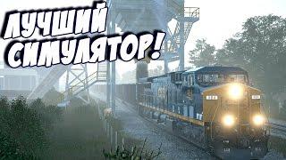 ЛУЧШИЙ СИМУЛЯТОР ПОЕЗДА! - Train Sim World CSX Heavy Haul