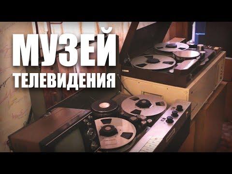 Музей НИИ Телевидения