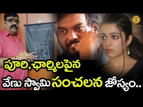 Venu Swamy Shocking Prediction on Puri Jagannadh and Charmi | Tollywood Drugs Scam | Media Masters