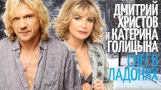 ПРЕМЬЕРА! Дмитрий ХРИСТОВ и Катерина ГОЛИЦЫНА - Снег в ладонях