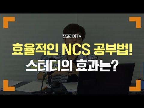 문제만 주구장창 풀면 끝??? 제대로 NCS 공부하기!!!