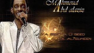 تحميل اغاني محمود عبدالعزيز _ تفارق كيف تخلينا MP3