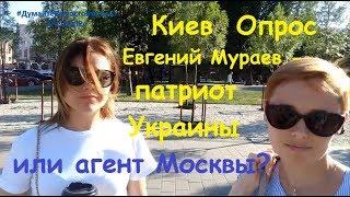 Киев. Опрос. Евгений Мураев - патриот Украины или агент Москвы?