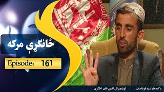 Zangari Maraka Shamshad Tv 15.02.2019 Episode 161 / ځانګړې مرکه