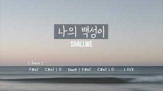 나의 백성이(Heal our land) - 묵상찬양 피아노 연주(가사, 코드포함)