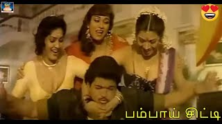 பம்பாய் சிட்டி | Bombay City | Rasigan | Vijay | Deva | K.S.Chithra | Vaali | HD