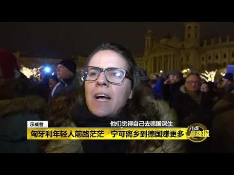 Prime Talk 八点最热报 15/12/2018 - 匈牙利示威爆警民冲突