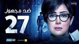 Ded Maghool Series - Episode 27   غادة عبد الرازق - HD مسلسل ضد مجهول - الحلقة 27 السابعة والعشرون