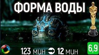 Форма воды (Оскар-2017): короче говоря (2 часа 3 мин за 12 мин)