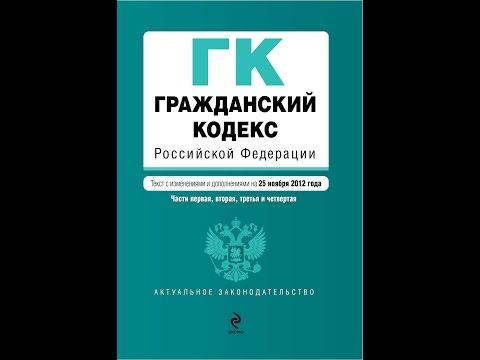 ГК РФ, Статья 106,2, Создание производственного кооператива и его устав, Гражданский Кодекс Российск