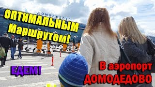 Полезные советы: добираемся до аэропорта Домодедово \ How to reach to the Domodedovo airport