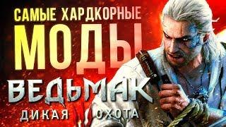 САМЫЕ ХАРДКОРНЫЕ МОДЫ The Witcher 3 / Ведьмак 3: Дикая Охота