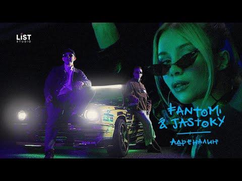Fantom&Jastoky - Адреналин