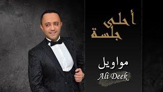 Ali Deek - Mawawil - A7la Jalse   علي الديك - مواويل - أحلى جلسة تحميل MP3