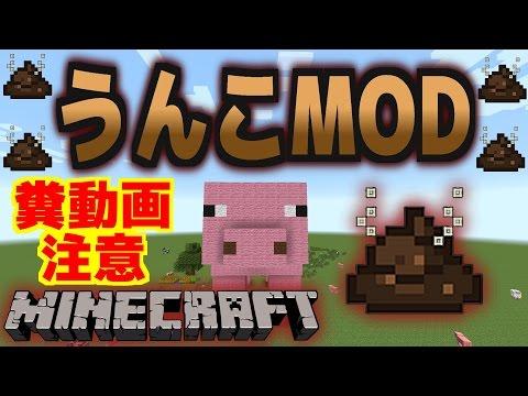 【ブリブリ音注意】 ☆うんこMOD☆ 【MinecraftMOD紹介】Pig Manure