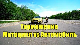 Что лучше тормозит: мотоцикл или автомобиль?