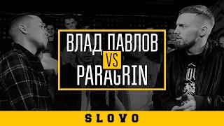 SLOVO: PARAGRIN vs ВЛАД ПАВЛОВ | КРАСНОДАР